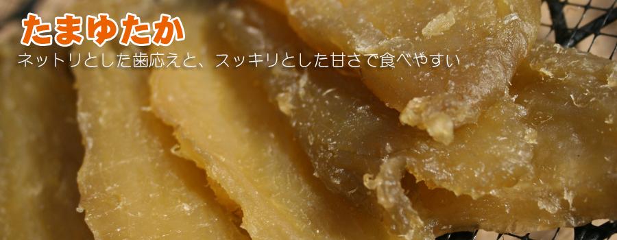 茨城県の干し芋(干しいも・ほしいも)たまゆたか種
