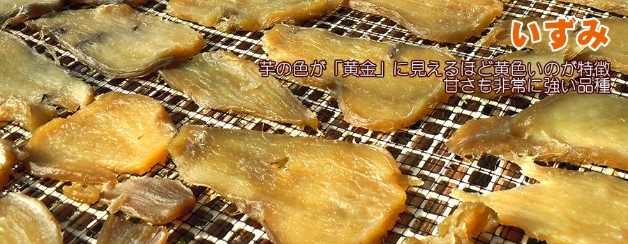 茨城県の干し芋(干しいも・ほしいも)いずみ種